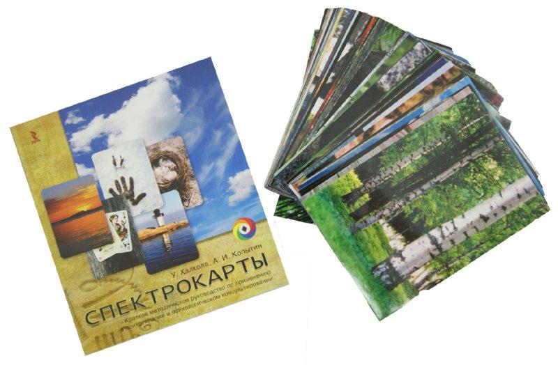 Иллюстрация 1 из 21 для Спектрокарты. Ассоциативные фотографические карты. Набор карт + Краткое методическое руководство - Халкола, Копытин | Лабиринт - книги. Источник: Лабиринт