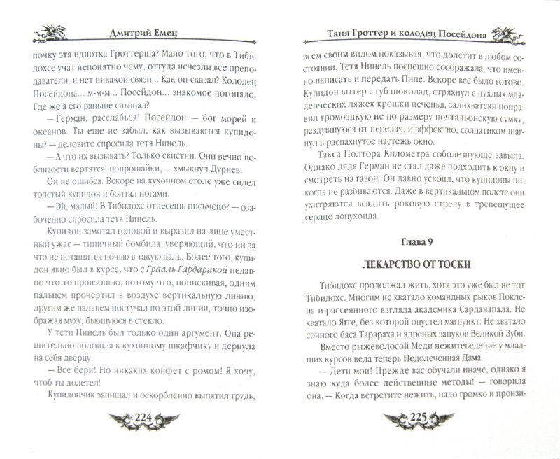 Иллюстрация 1 из 19 для Таня Гроттер и колодец Посейдона - Дмитрий Емец | Лабиринт - книги. Источник: Лабиринт