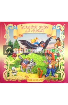 Волшебные сказки для малышейСборники сказок<br>В книге представлены сказки известных детских писателей.<br>Для чтения взрослыми детям.<br>