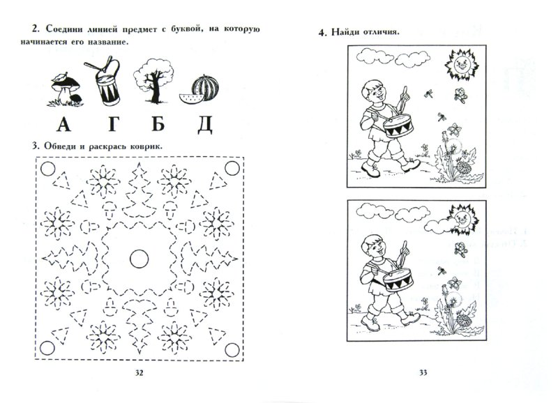 Иллюстрация 1 из 8 для Сказки-обучайки. Учебно-методический материал - Этери Заболотная | Лабиринт - книги. Источник: Лабиринт