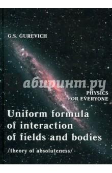 Uniform formula of interaction of fields and bodieКультура, искусство, наука на английском языке<br>В книге Единая формула взаимодействия полей и тел исследован процесс взаимодействия (формула взаимодействия) полей между собой и взаимодействие полей с телами, находящимися в этих полях. Выведена единая формула силы взаимодействия полей и тел. Любое поле представляет собой пространство, заполненное движущимися микрочастицами.<br>Процесс взаимодействия микрочастиц полей между собой и с телами, находящимися в этих полях состоит в следующем. Направленный поток микрочастиц поля, создаёт на эквипотенциальных поверхностях напряжённость. Напряжённость представляет собой способность направленно движущихся микрочастиц произвести действие (давление).<br>Введено понятие давления. Определена формула взаимодействия микрочастиц поля с телом или другим полем, внесённым в это поле. Формула взаимодействия заключается в следующем: При внесении на эквипотенциальную поверхность поля, какого либо тела или другого поля, поток микрочастиц поля создаёт давление на внесённое тело или на микрочастицы внесённого поля. Давление переходит в силу, приложенную к внесённому телу, или микрочастицам внесённого поля. Сила - причина ускорения. Тело или микрочастицы внесённого поля получают ускорение и скорость. С помощью единой формулы силы взаимодействия полей и тел получены формулы сил взаимодействия ряда полей, окружающего нас мира. Используя единую формулу силы взаимодействия полей и тел, выведены формулы сил, полученные экспериментально на протяжении нескольких столетий Ньютоном, Кулоном, Ампером, Лапласом, Омом, Джоулем, Ленцем, Лоренцем и др. Получены формулы взаимодействия кулоновского поля и ядерного поля атомов. Получена формула силы взаимодействия магнитного поля постоянного магнита с телом, находящимся между полюсами магнита.<br>Издание на английском языке.<br>