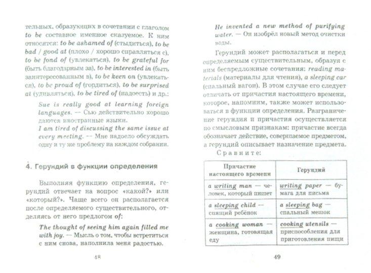 Иллюстрация 1 из 11 для Неличные формы английского глагола - Александра Нагорная | Лабиринт - книги. Источник: Лабиринт