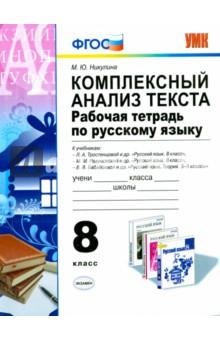 Русский язык. 8 класс. Комплексный анализ текста. Рабочая тетрадь. ФГОС