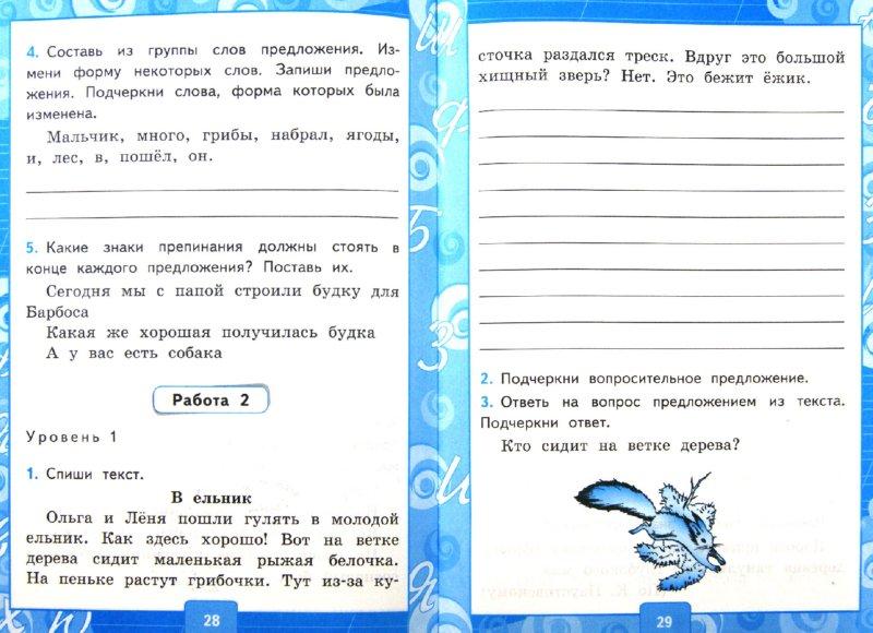 контрольной русскому) 5 title за класс по для (шпаргалка итоговой