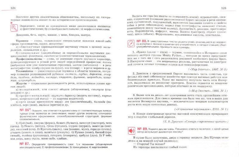 русскому 10 класс хлебинская гдз смотреть по языку