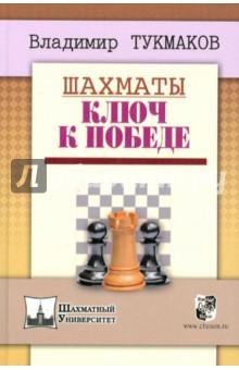 Тукмаков Владимир Борисович Шахматы. Ключ к победе