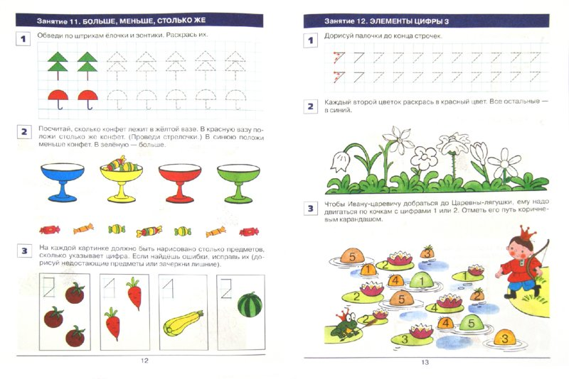 Иллюстрация 1 из 27 для От элемента к цифре. Рабочая тетрадь для детей 4-5 лет - Константин Шевелев | Лабиринт - книги. Источник: Лабиринт