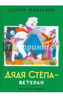 Сергей михалков дядя степа с картинками читать 5