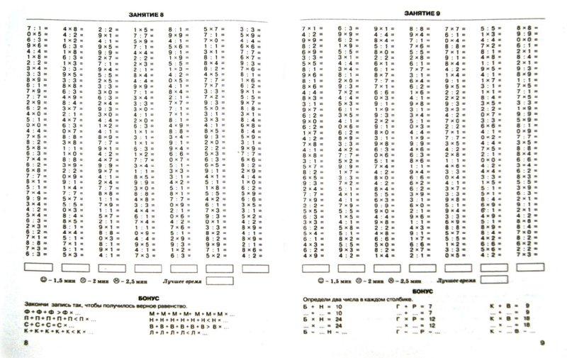 Скачать Примеры На Деление Столбиком 3 Класс 4 Четверть