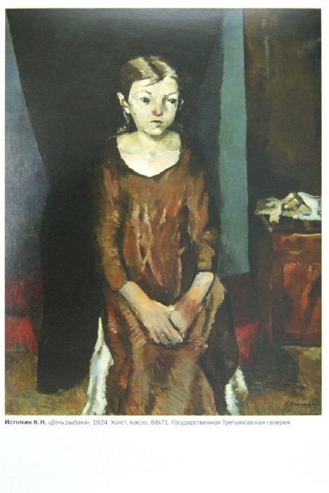 Иллюстрация 1 из 14 для Детский портрет в русской живописи - Евгений Краснушкин | Лабиринт - книги. Источник: Лабиринт