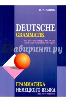 Грамматика немецкого языка