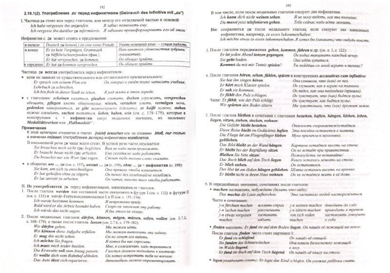 Иллюстрация 1 из 28 для Грамматика немецкого языка - Иван Тагиль   Лабиринт - книги. Источник: Лабиринт