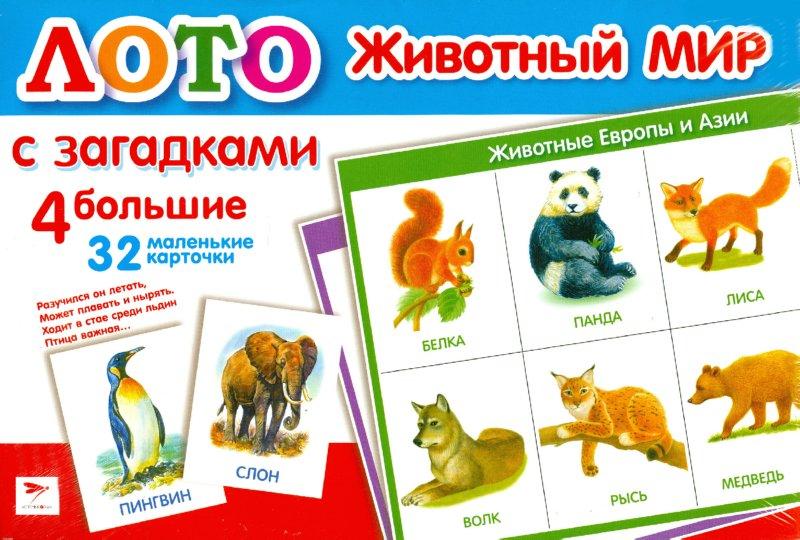 Иллюстрация 1 из 12 для ЛОТО. Животный мир - Куликовская, Куликовский   Лабиринт - игрушки. Источник: Лабиринт