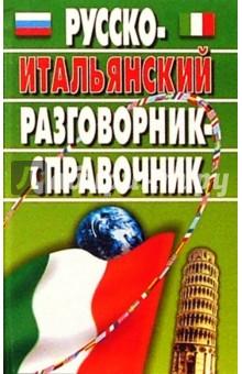 Русско-итальянский разговорник-справочник
