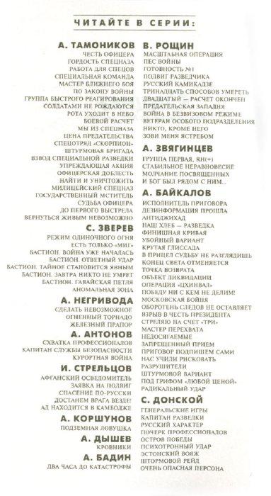Иллюстрация 1 из 6 для Разрушители - Альберт Байкалов | Лабиринт - книги. Источник: Лабиринт