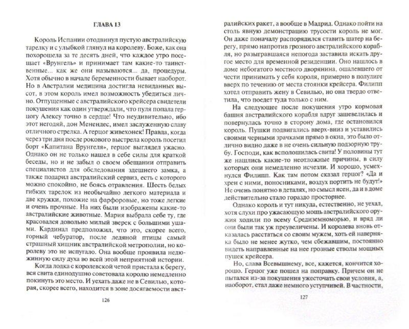 Иллюстрация 1 из 18 для Эра надежд - Андрей Величко | Лабиринт - книги. Источник: Лабиринт