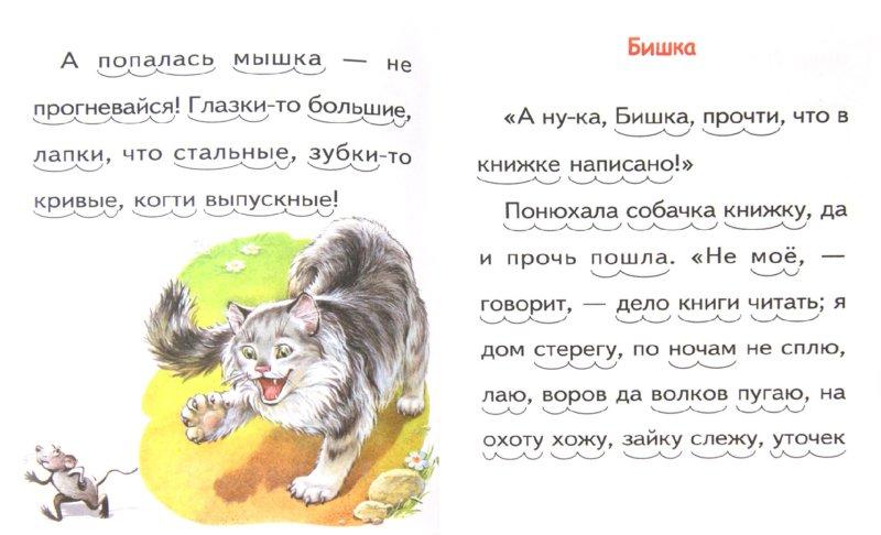 Иллюстрация 1 из 18 для Васька - Константин Ушинский | Лабиринт - книги. Источник: Лабиринт
