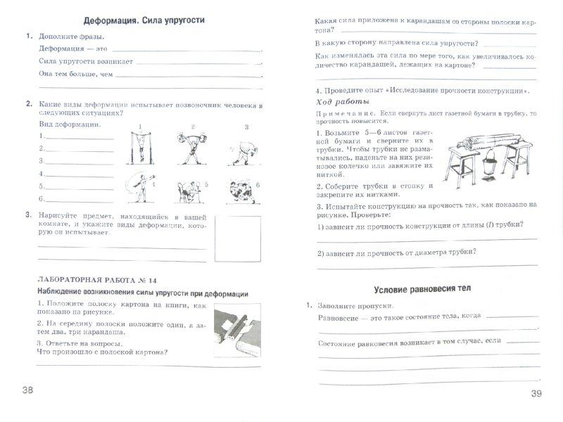 Физика 5 класс гуревич гдз читать