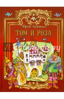 Том и Роза