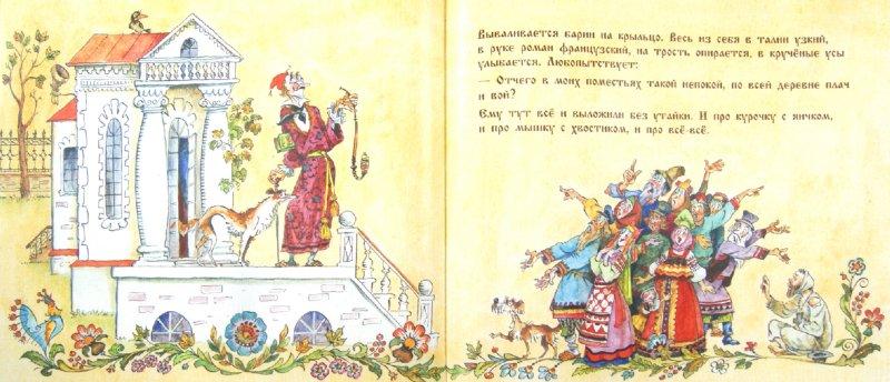Иллюстрация 1 из 59 для Яичко: потешная сказка - Анатолий Елисеев | Лабиринт - книги. Источник: Лабиринт