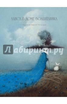 Челушкин Кирилл Алиса в доме волшебника