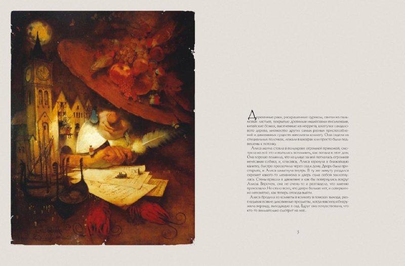 Иллюстрация 1 из 49 для Алиса в доме волшебника - Кирилл Челушкин | Лабиринт - книги. Источник: Лабиринт