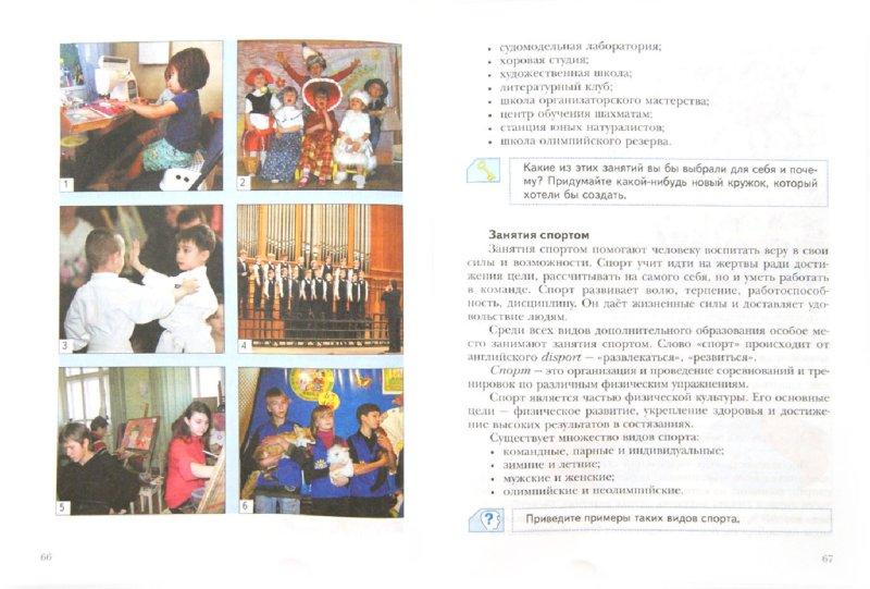 Иллюстрации Обществознание : введение в обществознание: 5 класс