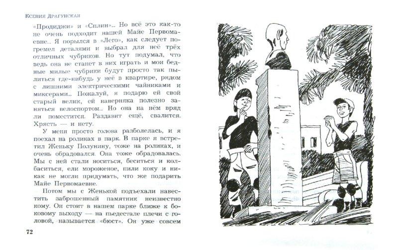 Иллюстрация 1 из 7 для Боевая ничья. Школьные истории | Лабиринт - книги. Источник: Лабиринт