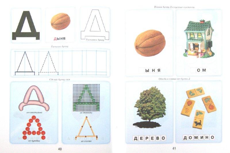 Иллюстрация 1 из 3 для Первый шаг. Популярная методика игровых уроков - Олеся Жукова   Лабиринт - книги. Источник: Лабиринт