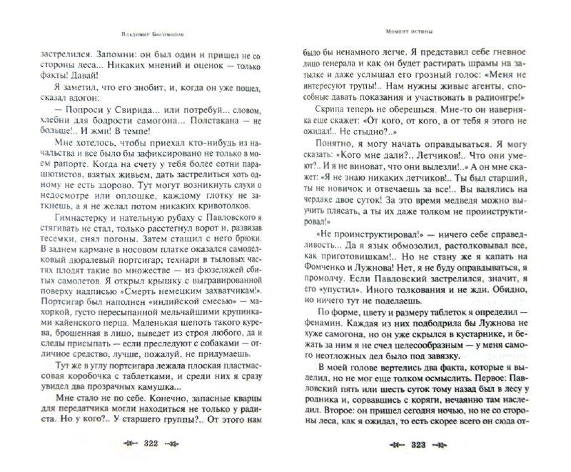 Иллюстрация 1 из 20 для Момент истины - Владимир Богомолов | Лабиринт - книги. Источник: Лабиринт