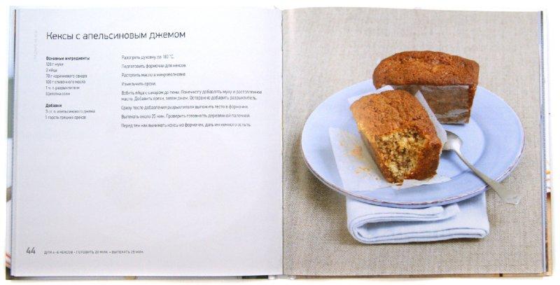 Иллюстрация 1 из 16 для Мини-кексы - Илона Шованцова | Лабиринт - книги. Источник: Лабиринт