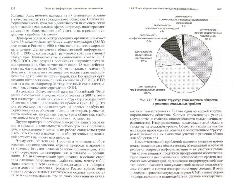 Информационное право решебник