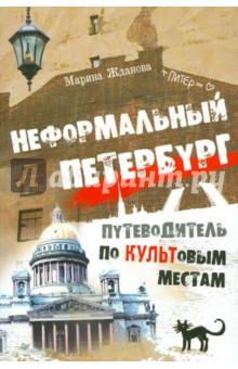 Неформальный путеводитель по петербургу скачать