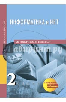 Информатика и ИКТ. 2 класс. Методическое пособие
