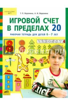 Игровой счет в пределах 20. Рабочая тетрадь для детей 6-7 лет