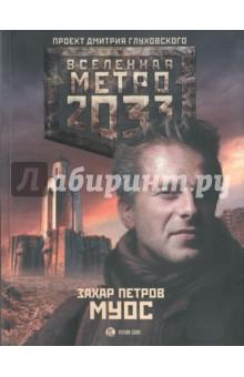 Метро 2033: Муос