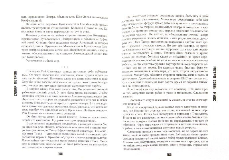 Иллюстрация 1 из 23 для Метро 2033: Муос - Захар Петров | Лабиринт - книги. Источник: Лабиринт