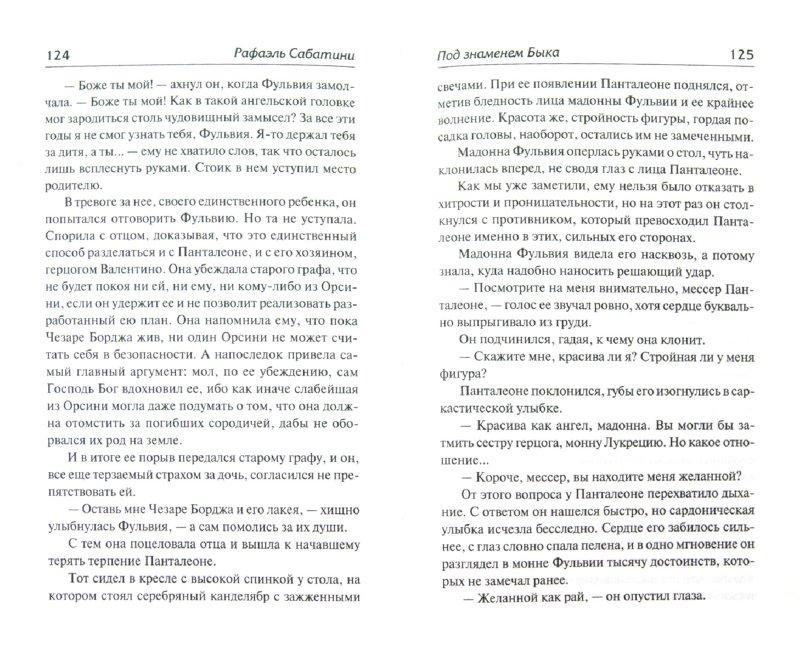 Иллюстрация 1 из 30 для Под знаменем Быка - Рафаэль Сабатини | Лабиринт - книги. Источник: Лабиринт