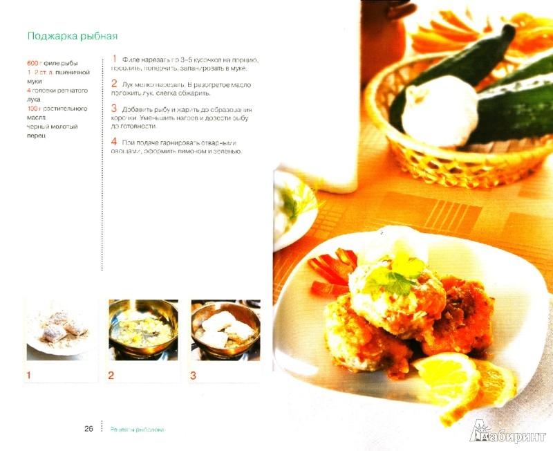 Иллюстрация 1 из 24 для Рецепты рыболова | Лабиринт - книги. Источник: Лабиринт
