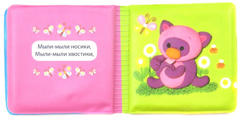 Иллюстрация 1 из 3 для Как котятки мыли пятки. Для детей от 1 года - Елена Ульева | Лабиринт - книги. Источник: Лабиринт