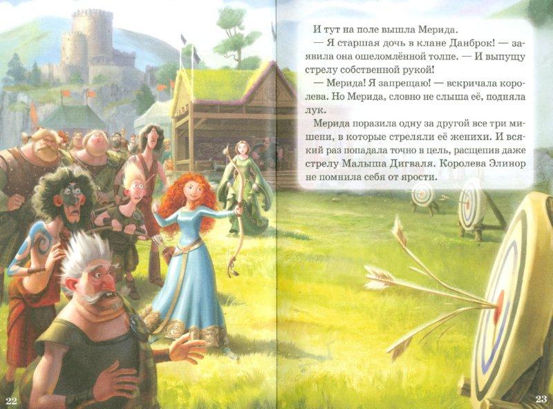 Иллюстрация 1 из 7 для Дисней. Храбрая сердцем. Мои любимые сказки   Лабиринт - книги. Источник: Лабиринт