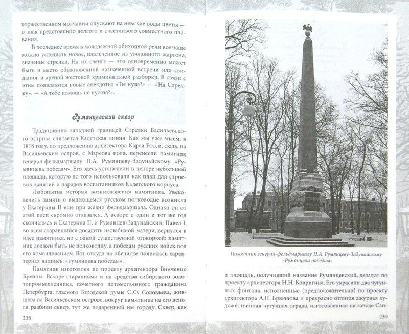 Иллюстрация 1 из 16 для Легенды петербургских садов и парков - Наум Синдаловский | Лабиринт - книги. Источник: Лабиринт