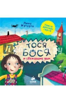 Лина Жутауте - Тося-Бося и сбежавшие уши обложка книги