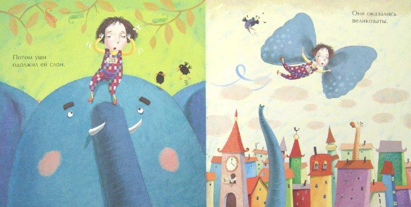 Иллюстрация 1 из 39 для Тося-Бося и сбежавшие уши - Лина Жутауте   Лабиринт - книги. Источник: Лабиринт