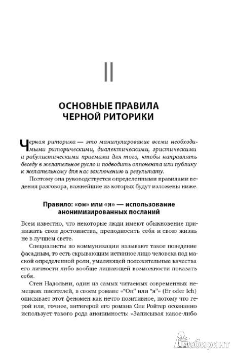Иллюстрация 1 из 6 для Черная риторика: Власть и магия слова - Карстен Бредемайер | Лабиринт - книги. Источник: Лабиринт