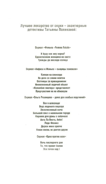Иллюстрация 1 из 2 для Та, что правит балом - Татьяна Полякова | Лабиринт - книги. Источник: Лабиринт