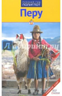 ПеруПутеводители<br>Пестрая, полная контрастов страна Перу! Следуя по нашим маршрутам, вы познакомитесь с дружелюбными индейцами в ярких одеждах и неизменных шляпах, живописными горами, барочными монастырями и дворцами Лимы, знаменитыми рисунками Наска и прекрасными перуанскими винами. Из путешествия вы привезете цветные шерстяные пончо и массу впечатлений!<br>