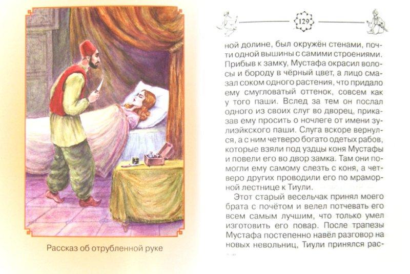 Иллюстрация 1 из 24 для Сказки В. Гауфа - Вильгельм Гауф   Лабиринт - книги. Источник: Лабиринт