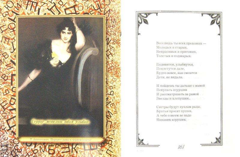 Иллюстрация 1 из 10 для Шедевры поэзии Серебряного века | Лабиринт - книги. Источник: Лабиринт