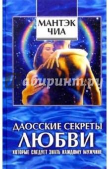 """Мантэк Чиа """"Даосские секреты любви - Сексуальные секреты, которые следует знать каждому мужчине"""""""